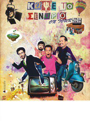 Παρασκευή, 7 Σεπτεμβρίου 2012, 21.30