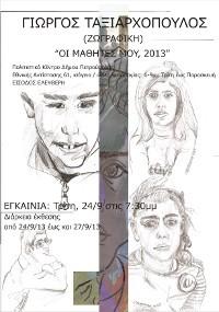 «Οι μαθητές μου, 2013», έκθεση ζωγραφικής.
