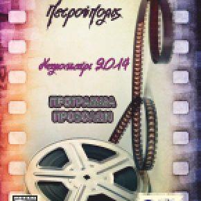 2014-cinepetroupolis