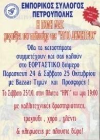 Εορταστικό διήμερο από τον Εμπορικό Σύλλογο Πετρούπολης.