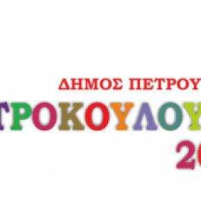 2015-petrokoulouma