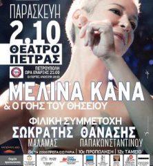 2015_melina-kana