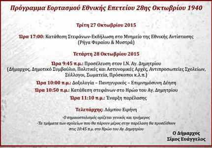 Εορταστικές Εκδηλώσεις για την εθνική Επέτειο.