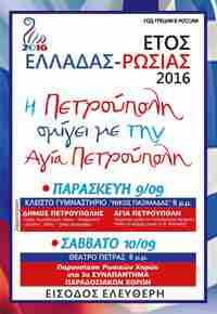 Ετος Ελλάδας-Ρωσίας 2016