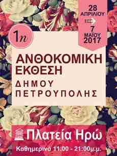 Έναρξη της 1ης ΈΚΘΕΣΗΣ ΑΝΘΟΚΟΜΙΑΣ του Δήμου Πετρούπολης