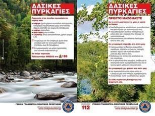 Οδηγίες για την πρόληψη και προστασία από δασικές πυρκαγιές