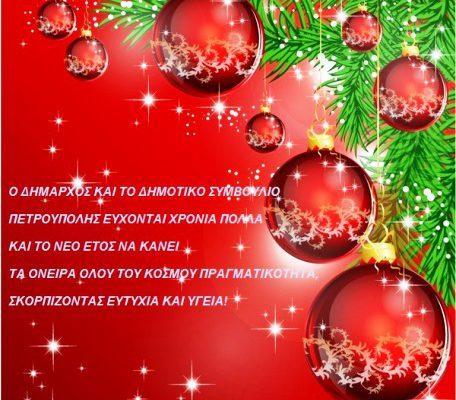 Χριστουγεννιάτικες ευχές 2017