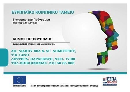 Κέντρο Κοινότητας του Δήμου Πετρούπολης