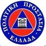 Λογότυπο Πολιτικής Προστασίας