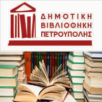 Δημοτική Βιβλιοθήκη