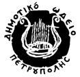 Λογότυπο Δημοτικού Ωδείου Πετρούπολης