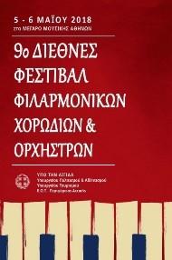 Η Φιλαρμονική Δήμου Πετρούπολης  στο Μέγαρο Μουσικής Αθηνών