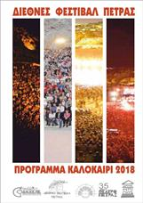 ΔΙΕΘΝΕΣ ΦΕΣΤΙΒΑΛ ΠΕΤΡΑΣ 2018