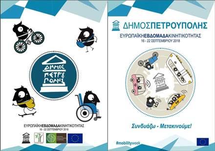 Ευρωπαϊκή Εβδομαδα κινητικότητας 16-22/9/2018