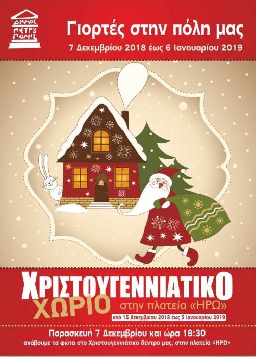 Χριστουγεννιάτικες Γιορτές στην πόλη μας, 7 Δεκεμβρίου 2018 - 6 Ιανουαρίου 2019