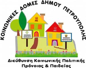 Ο Δήμος Πετρούπολης συμμετέχει στη Δράση για τη συγκέντρωση τροφίμων, ειδών ατομικής υγιεινής, καθαρισμού και κλινοσκεπασμάτων για τους πλημμυροπαθείς της ΚΑΡΔΙΤΣΑΣ