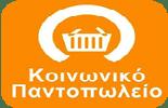 Διανομή τροφίμων Δομής Κοινωνικού Παντοπωλείου Δήμου Πετρούπολης