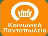 «Ημέρες Αγάπης & Προσφοράς» Συλλογή τροφίμων και ειδών πρώτης ανάγκης για τους ωφελούμενους της Δομής του Κοινωνικού Παντοπωλείου του Δήμου Πετρούπολης