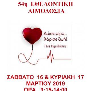 ΑΦΙΣΑ 54Η ΕΘΕΛΟΝΤΙΚΗ ΑΙΜΟΔΟΣΙΑ-1