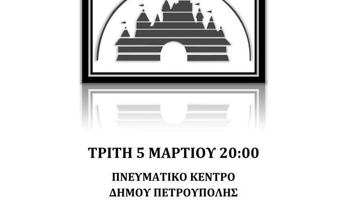 Feeling Disney Tonight - Συναυλία Τραγουδιού Δημοτικού Ωδείου Πετρούπολης