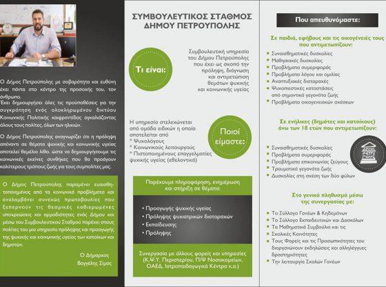1η σελίδα τρίπτυχου για τις δράσεις του Συμβουλευτικού Σταθμού.