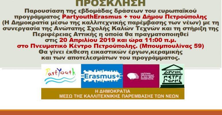 Αφίσα συνάντησης 20 Απριλίου 2019
