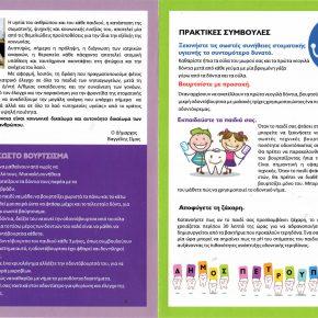 Οδοντιατρικός έλεγχος2