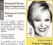 """Παρουσίαση του βιβλίου """"Κίτρινο Υποβρύχιο"""" της Σεμίνα Διγενή."""