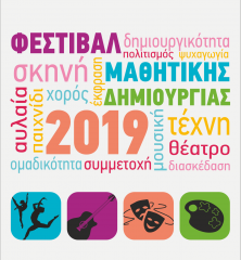 2019-MathDimiourgia_P01