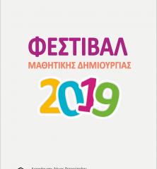 2019-MathDimiourgia_P32