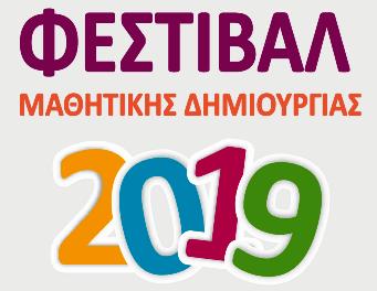 Φεστιβάλ Μαθητικής Δημιουργίας 2019.