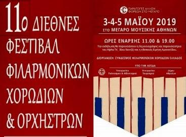 11ο Διεθνές Φεστιβάλ Φιλαρμονικών Χορωδιών και Ορχηστρών 2019.