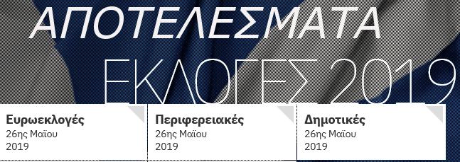 Εκλογές 2019 – Αποτελέσματα.