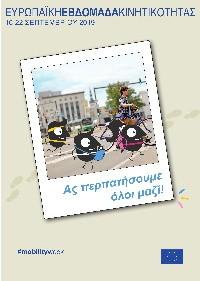 Ένταξη του Δήμου Πετρούπολης στην Ευρωπαϊκή εβδομάδα EUROPEANMOBILITYWEEK
