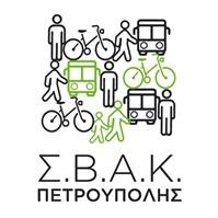 Σχέδιο Βιώσιμης Αστικής Κινητικότητας (Σ.Β.Α.Κ.)
