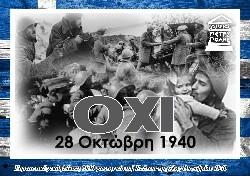 ΠΡΟΓΡΑΜΜΑ ΕΟΡΤΑΣΜΟΥ ΕΘΝΙΚΗΣ ΕΠΕΤΕΙΟΥ 28ης ΟΚΤΩΒΡΙΟΥ 1940