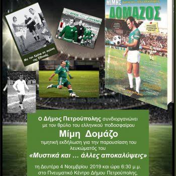 Εκδήλωση προς τιμήν του Μίμη Δομάζου