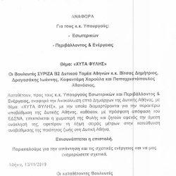 13.11.2019 Κατατεθείσα Αναφορά Βουλευτών ΣΥΡΙΖΑ Β2 Τομέα [ΧΥΤΑ ΦΥΛΗΣ]-1-1