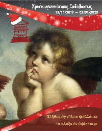 Χριστουγεννιάτικες Εκδηλώσεις στην Πόλη μας! 15 Δεκεμβρίου 2019 - 3 Ιανουαρίου 2020