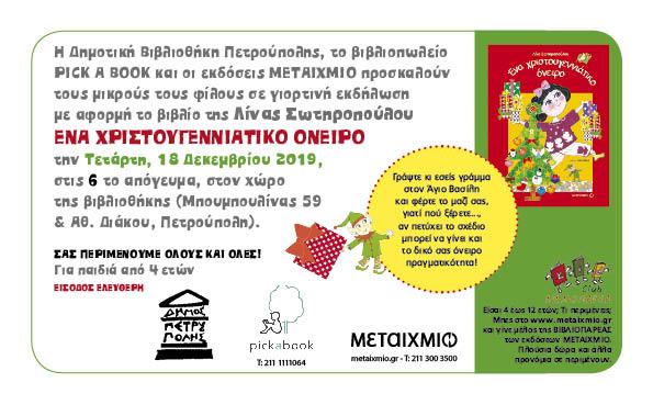 """""""ΕΝΑ ΧΡΙΣΤΟΥΓΕΝΝΙΑΤΙΚΟ ΟΝΕΙΡΟ"""" για τους μικρούς μας φίλους, στην Δημοτική Βιβλιοθήκη της πόλης μας!"""