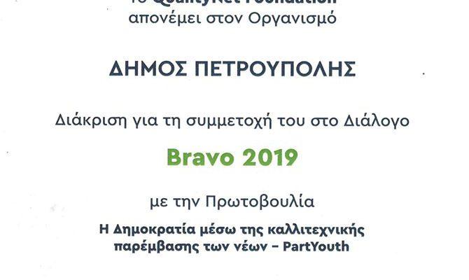 """Διάκριση του Προγράμματος """"Partyouth"""" του Δήμου Πετρούπολης στα Bravo Awards!"""