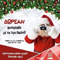 Ο Άγιος Βασίλης έρχεται στην Αστερούπολη!