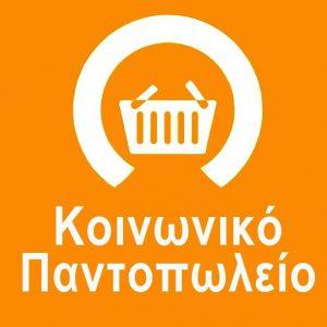 Ολοκλήρωση διανομής τροφίμων Δομής Κοινωνικού Παντοπωλείου Δήμου Πετρούπολης.