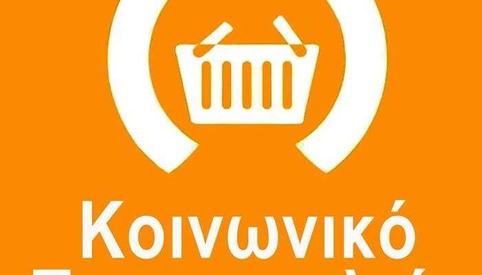 Διανομή τροφίμων Δομής Κοινωνικού Παντοπωλείου Δήμου Πετρούπολης για τον μήνα Φεβρουάριο
