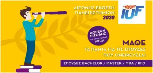 2020-Διεθνής Έκθεση Πανεπιστημίων