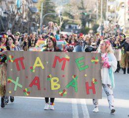 Χρώματα, Κέφι & Ενθουσιασμός στην Καρναβαλική Παρέλαση της Πετρούπολης!