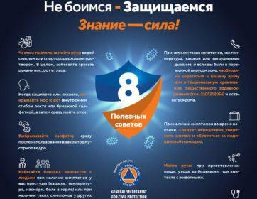 8-guidelines-sm-ru-800×800