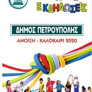 2020-Athlitiki-Aniksi-Kalokairi_p01