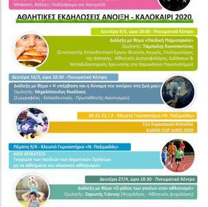 2020-Athlitiki-Aniksi-Kalokairi_p02