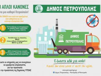 2020-Kathari-Petroupoli